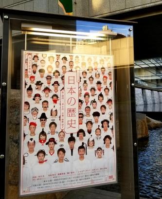 20210715日本の歴史